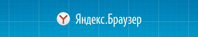Yandex Browser: azbuka stále ještě vyvolává obavy o bezpečnost dat